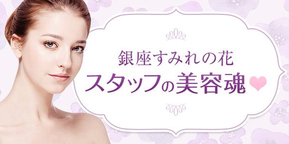 銀座すみれの花形成クリニックスタッフブログ