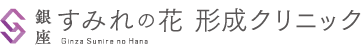 目形成(整形)専門サイト 銀座すみれの花 形成クリニック